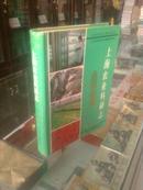 上海市地方志系列丛书--------------上海农业科研志