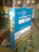西藏自治区地方志系列丛书----日喀则市系列-----【谢通门县志】-----虒人珍藏