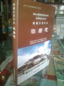 西藏自治区志---------金融志