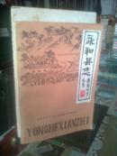 山西省地方志旧志系列丛书---《永和县志》--虒人荣誉珍藏