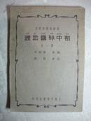 初中外国地理 第一册