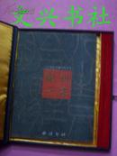 湖州十家 真丝彩印本仅印500份 有收藏证注册编号并毁版