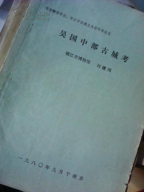 镇江博物馆--刘建国--油印本:吴国中部古城考
