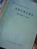 镇江博物馆--肖梦龙--油印本:吴国饮食文化初探