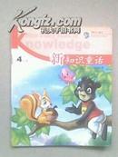 新知识童话(第二辑 红色卷)