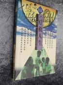 智慧生涯设计丛书《疗救人生----道家与道教之精神疗法》(内容见描述)九五品1998年2月一版一印5000册[D1-1-3]