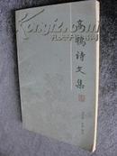 《高鄂诗文集》     私藏九品强1984年一版一印7600册(封面下方是一幅银色的美景图)[B1-2-2]