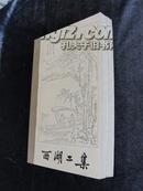 《西湖二集》西湖文艺丛书  (上下二册全) 私藏九品强1981年一版一印[B1-2-3]
