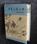 《中医人物词典》  私藏九品1988年1版1印,印量7000册,精装本[B2-3-1]