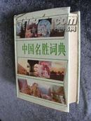 《中国名胜词典》     精装  私藏九品强1414页 [B1-5-3]