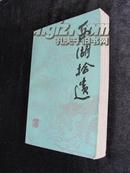 《西湖拾遗》古代白话小说集    私藏九品强1985年一版一印[B1-5-3]