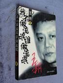 《我不做流氓谁做流氓》王朔    私藏九品强2002年一版一印3000册[C3]