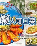 懒人可口菜   [健康饮食丛书 软精装 全书彩图一版一印][A5]