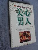 《关心男人》真正的爱应该是痛惜与珍重对方   九品1997年一版一印[C3]