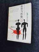 《血型与性格》    1988年一版一印[B2-4-3]