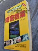 《绝.密档案》美国联邦调查局UFO (珍藏本)软精装  (图300幅)392页  原价25.8元 20元包挂邮 八五品强[C2]