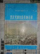 四川省地名录丛书之一九八:四川省阿坝藏族自治州茂汶羌族自治县地名录(16开)
