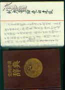 党的建设辞典 (精装本)【32开本 综合3---8书架】