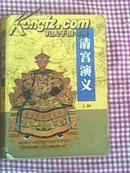 清宫演义(上册)中国历史故事连环画库