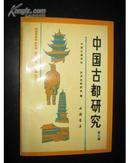 中国古都研究(第八辑)