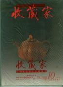 收藏家 2006年 第10期(全新 未翻阅过)【16开机关1书架】