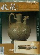 《收藏》2010年 第7期(全新 未翻阅过)【16开机关1书架】