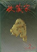 收藏家 2010年 第2期(全新 未翻阅过)【16开机关1书架】