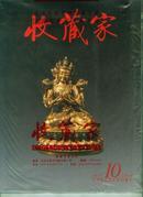 收藏家 2010年 第10期(全新 未翻阅过)【16开 东---14书架】