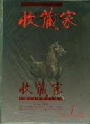 收藏家 2010年 第1期(全新 未翻阅过)【16开机关1书架】