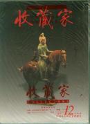 收藏家 2003年 第12期(全新 未翻阅过)【16开机关1书架】