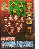 2004年第四期 双月号(二)今古传奇 共和国十大传奇上将大结局