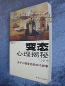 爱知 心世界文库《变态心理揭秘》关于心理变态的44个故事(插图本)16开本2006年一版一印250页原价28元[D1-3-2]