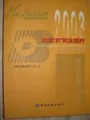 2003北京市商业银行年度发展报告