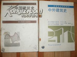 中外建筑史(中等专业学校教材)