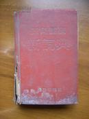 四角号码新词典(精装)(56开,尺寸:10x15厘米)