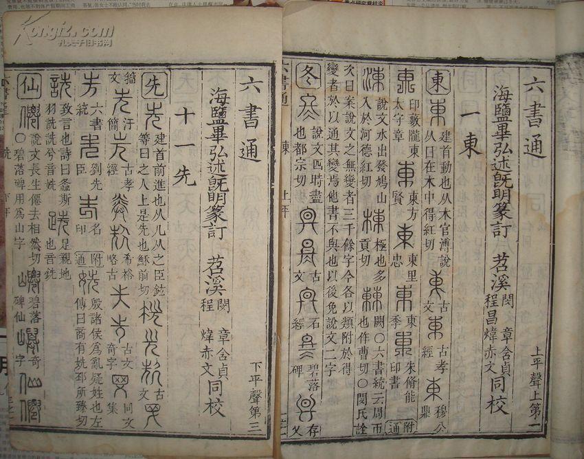 六书通(十卷五册全.白棉纸)