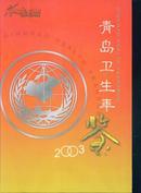 青岛卫生年鉴--2003