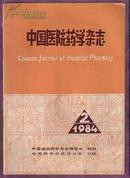 《中国医院药学杂志》1984,2