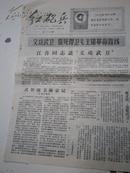 文革小报:红炮兵
