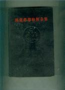 马克思恩格斯全集 31 (黑脊黑面精装)  【32开本 综合3---5书架】