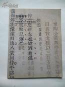 中国嘉德2007春季拍卖会(古籍善本)
