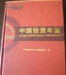 2010中国投资年鉴