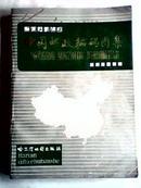 中国邮政编码图集(16开\\243页\\2千克重)88年1版1印