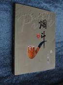 《烟斗》彩色印刷16开本2005年一版一印6000册原价55元[D1-2-3]