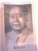 毛泽东主席   老照片