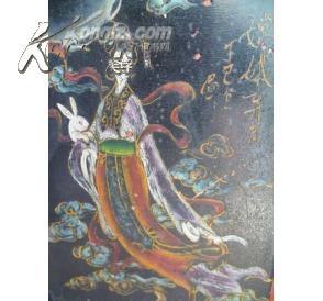 民国实雕木(嫦娥奔月)漆画(高度27.5厘米宽度20厘米厚度1厘米