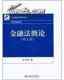 21世纪法学系列教材 经济法系列 金融法概论(第五版)