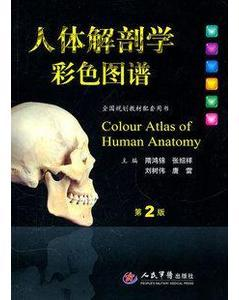 人体解剖学彩色图谱