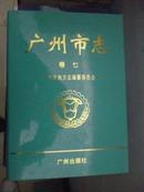 广州市志(卷七)外经贸综述外经志