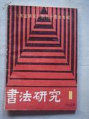 书法研究1990年第1期 创刊十周年纪念专辑